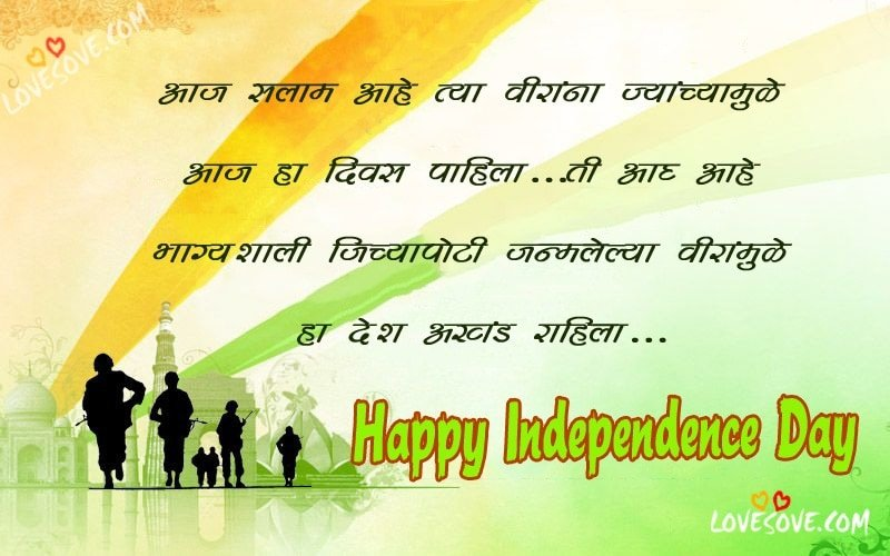 independence day msg in marathi, independence day fb status in marathi, independence day marathi status