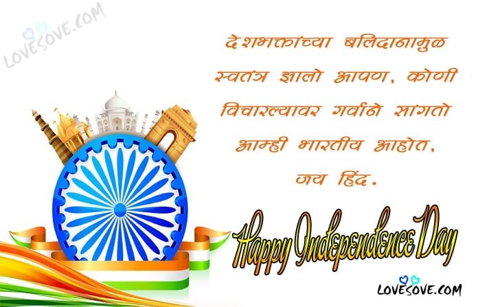 independence day marathi sms, independence day in marathi language status, independence day Marathi status, happy independence day sms in marathi