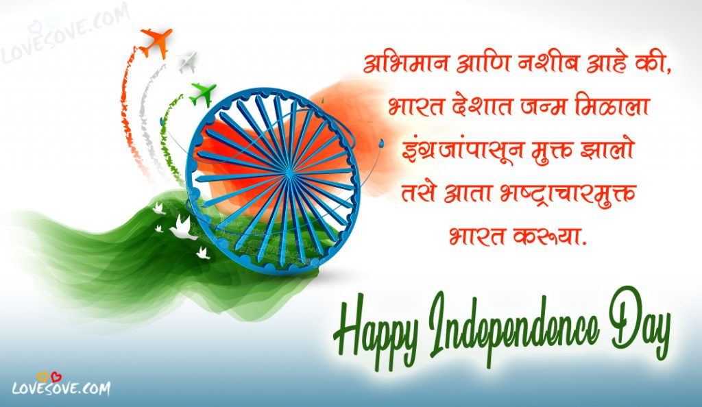 happy independence day in marathi, independence day wishes in marathi, happy independence day msg in marathi