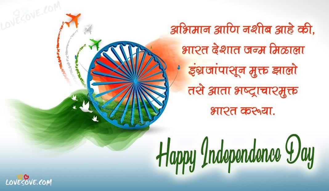 Abhimāna Aṇi Naśība Ahē Kī, , independence day status in marathi language lovesove