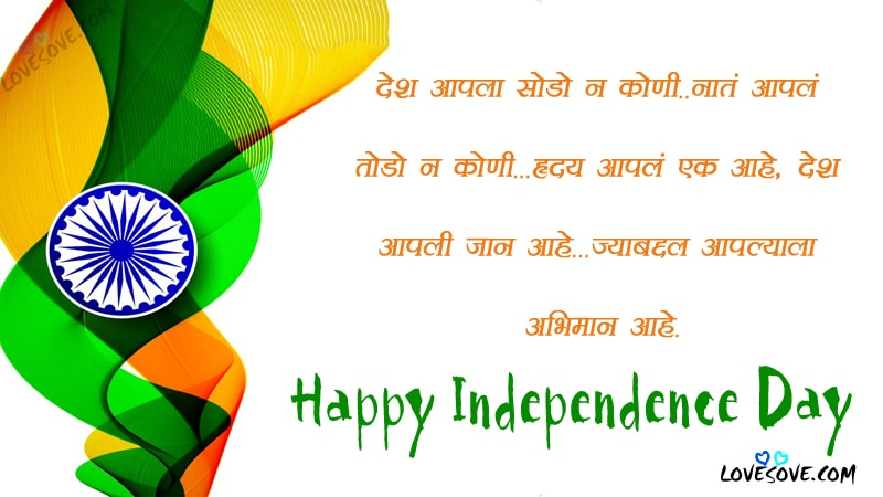 independence day quotes marathi, independence day shayari in marathi, independence day sms in marathi, Independence day status in marathi, poem on independence day in marathi, quotes on independence day in marathi