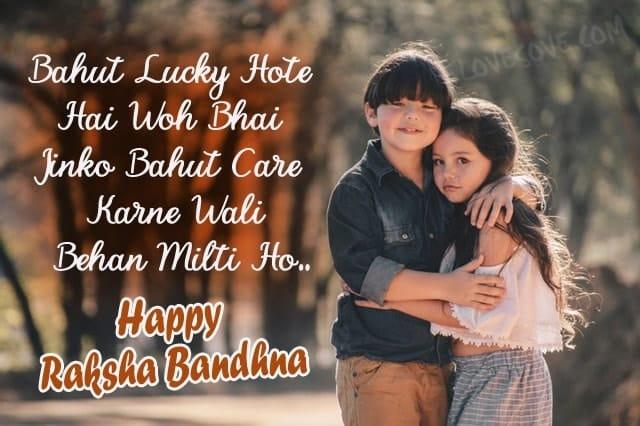 raksha bandhan 2 line shayari, raksha bandhan shayari wallpaper, raksha bandhan shayari, Images for raksha bandhan shayari