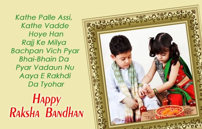 Rakhi Messages for Brother, Happy Rakhi SMS in Punjabi, Happy Raksha Bandhan wishes and messages in Punjabi