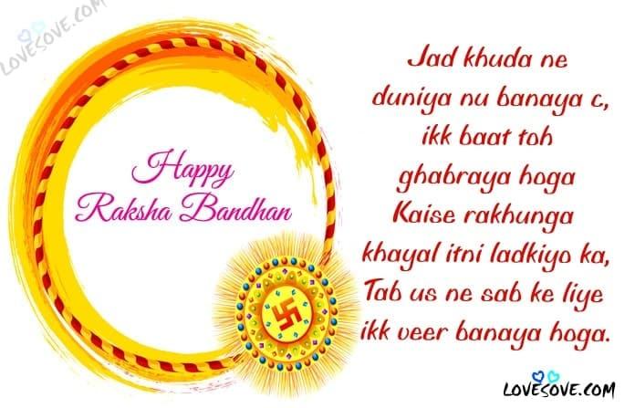 punjabi shayari on brother and sister, Images for raksha bandhan in punjabi, lines on raksha bandhan in punjabi, Happy Rakhi Raksha Bandhan Punjabi Quotes, Raksha Bandhan Messages