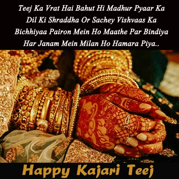 Kajari Teej Wishes In Hindi, Happy Kajari Teej Shayari & Status