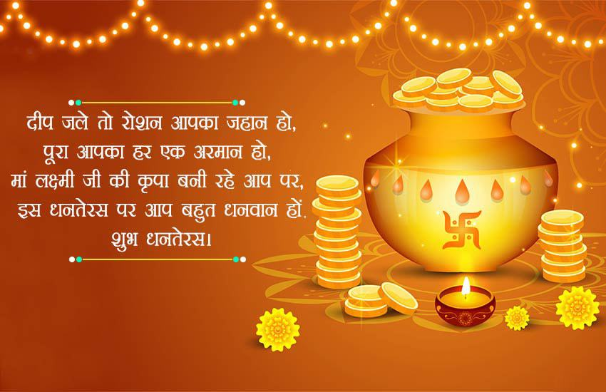 धनतेरस शायरी 2019 – Dhanteras Shayari in Hindi for WhatsApp & Facebook with Images
