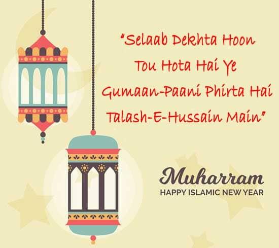 Happy Muharram 2019 Wishes Imam Hussain Status In Hindi