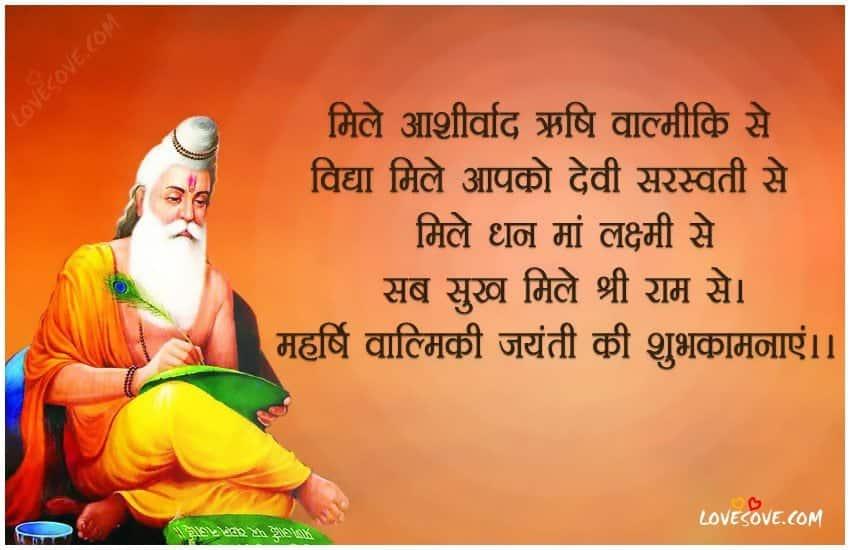 Happy Maharishi Valmiki Jayanti Wishes Messages, Best Lord Valmiki Jayanti Images, वाल्मीकि जयंती Messages विशेस शायरी स्टेटस