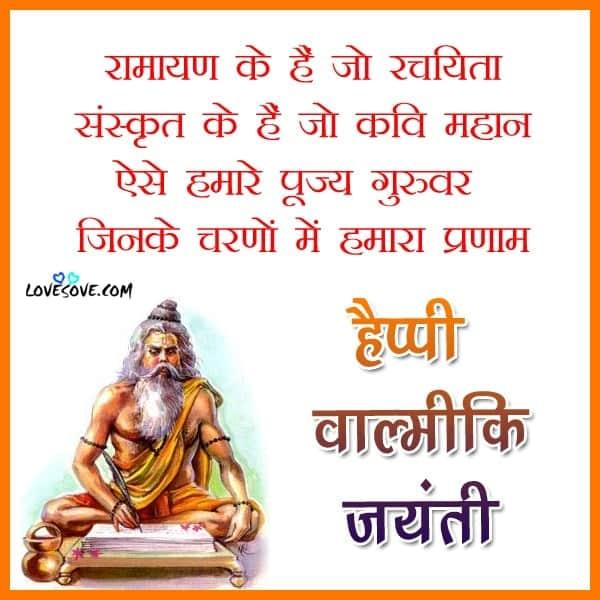 valmiki status, valmiki shayari hindi, maharishi valmiki shayari, Images for maharishi valmiki jayanti wishes