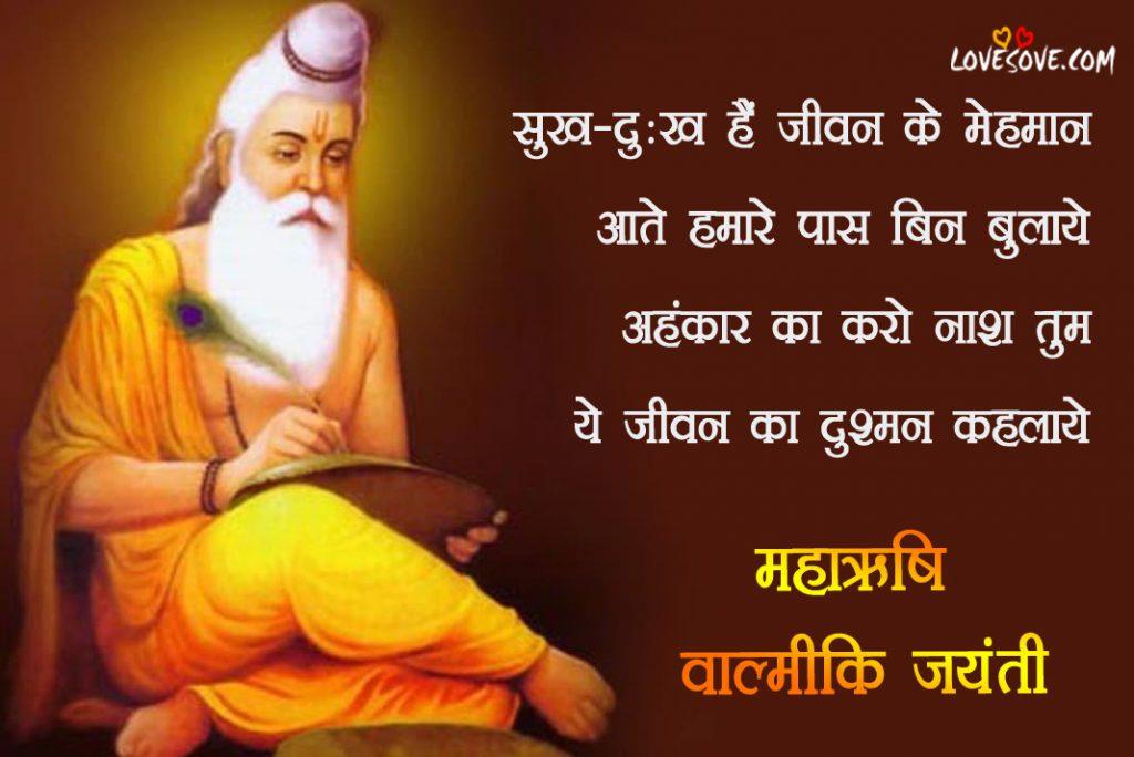 Jai Valmiki Status Maharishi Valmiki Jayanti Wishes SMS, valmiki status hindi, valmiki shayari photo, valmiki status photo