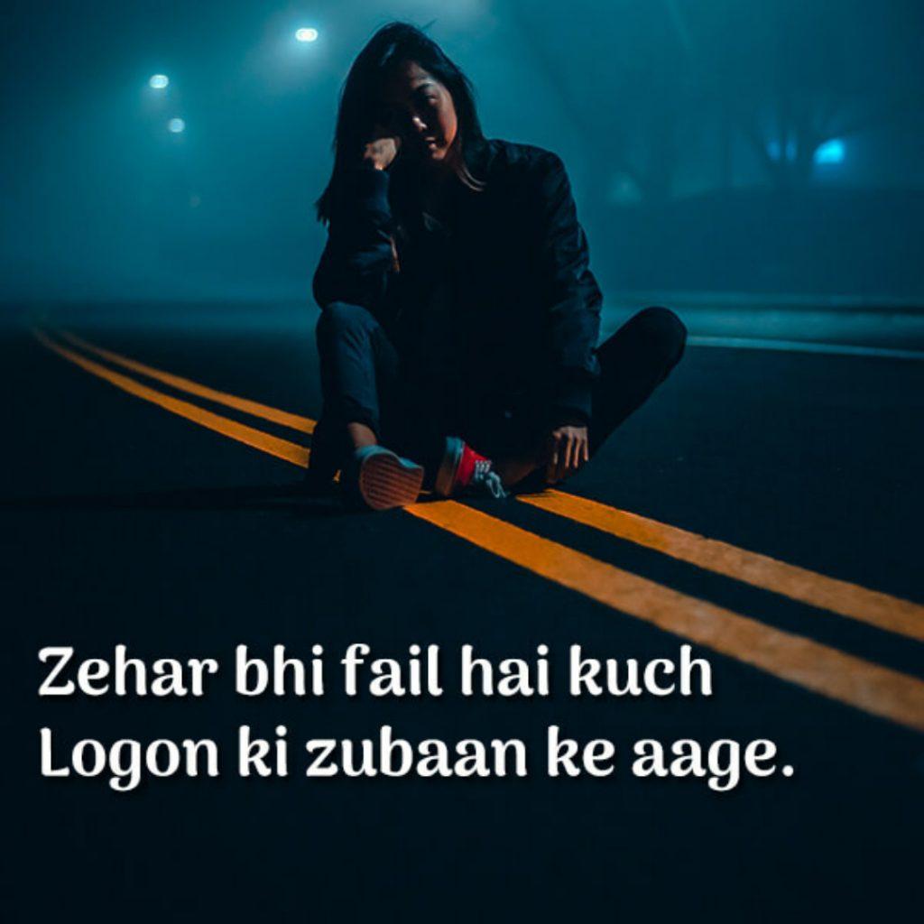 gussa hone ki shayri, Gussa image, gussa love shayari, gussa quotes hindi