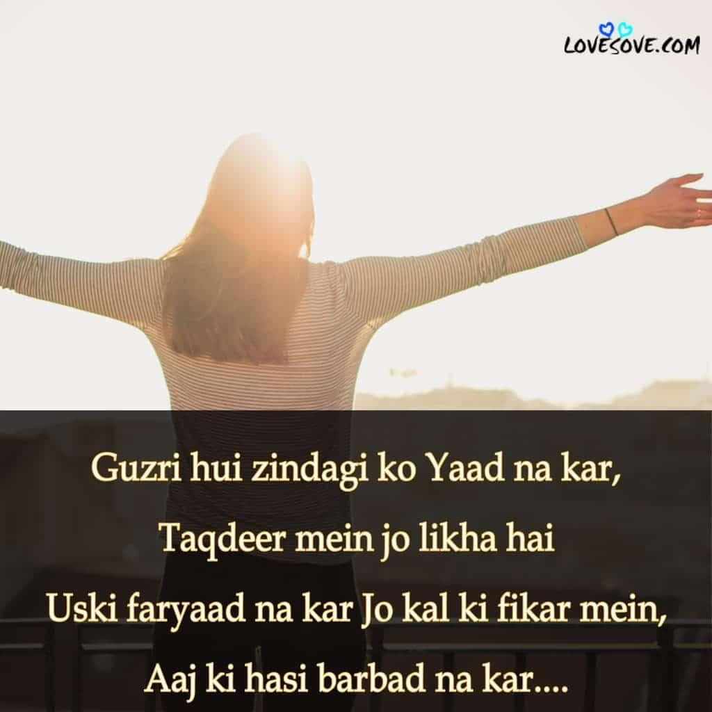 zindagi status, zindagi status in hindi, zindagi quotes in hindi, zindagi status hindi, sad zindagi status in hindi, zindagi shayari 2 lines, two line shayari on zindagi
