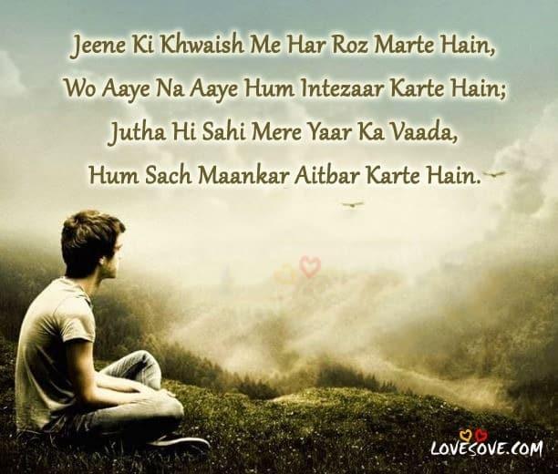 Best intezaar shayari dp, intezaar romantic shayari, zindagi bhar intezaar shayari, intezaar hindi shayari, intezaar love shayari in hindi