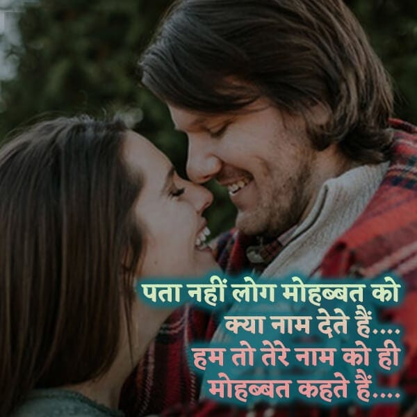 Top 25 Two Line Love Status, 2 Line Romantic Shayari in Hindi Font