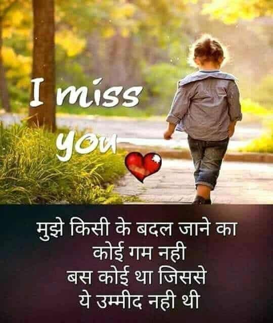 U sms miss in hindi sad 55 I