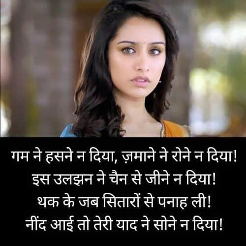 miss you shayari in hindi, missing shayari, i miss you shayari, miss u shayari for love, miss u shayari in hindi for girlfriend, miss u shayari in hindi for boyfriend, miss you shayari image