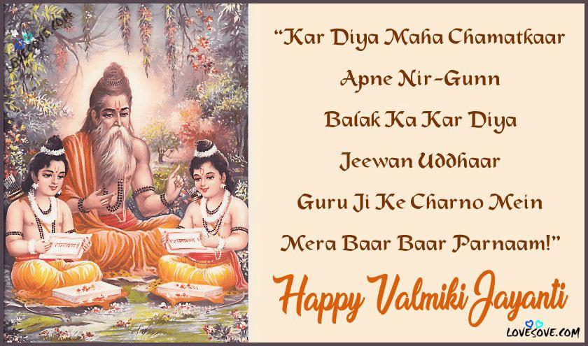Maharishi Valmiki Jayanti Wishes, महर्षि वाल्मीकि जयंती विशेस, Happy Maharishi Valmiki Jayanti Wishes Messages