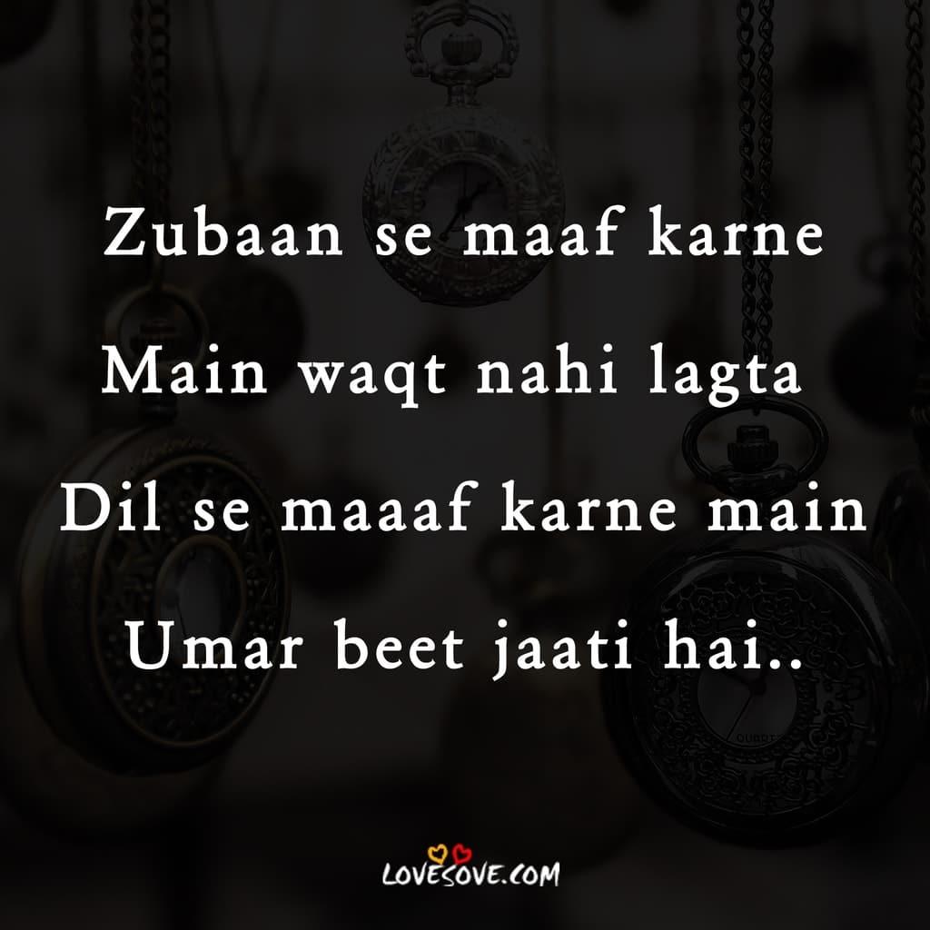 waqt ki kadar shayari, Images for waqt shayari, वक्त पर शायरी, वक़्त शायरी इन हिंदी, guzra waqt shayari in hindi