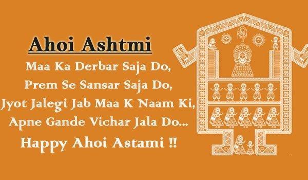 ahoi ashtami shayari, happy ahoi ashtami messages, शुभ अहोई अष्टमी विशेष, अहोई अष्टमी की हार्दिक शुभकामनाएं, Happy ahoi ashtami sms