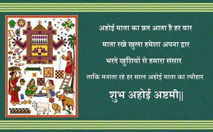 अहोई अष्टमी की हार्दिक बधाई, अहोई अष्टमी विशेस, ahoi ashtami shayari, happy ahoi ashtami messages, शुभ अहोई अष्टमी विशेष