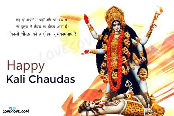 Kali Puja Whatsapp Status, Latest Kali Puja wishes status, Happy Latest Kali Puja HD Images, Kali Puja Wallpaper, Kali Puja Photo & Picture