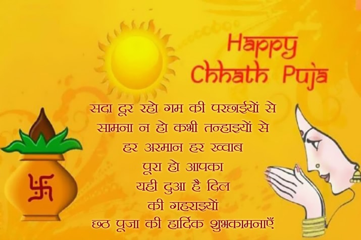 Chhath Puja SMS Greetings In Hindi And English, Chhath Puja Mesaages In Hindi, Happy Chhath Puja SMS, happy chhath puja wishes in english, happy chhath puja 2019