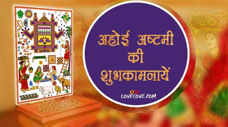 अहोई अष्टमी की हार्दिक बधाई, अहोई अष्टमी विशेस, ahoi ashtami shayari, happy ahoi ashtami messages, शुभ अहोई अष्टमी विशेष, अहोई अष्टमी की हार्दिक शुभकामनाएं
