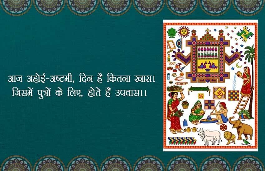 अहोई अष्टमी की हार्दिक शुभकामनाएं, Happy ahoi ashtami sms, Ahoi ashtami sms in hindi, Ahoi ashtami wishes, ahoi ashtami messages, Ahoi ashtami wishes images