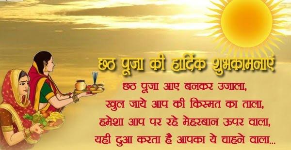 happy chhath puja hd image download, happy chhath puja wallpaper download, happy chaiti chhath puja images, happy chhath puja wallpaper hd, happy chhath puja image full hd, chhath puja shayari image