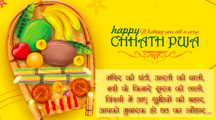 chhath puja shayari image, happy chhath puja wishes in english, chhath puja attitude status in hindi, chhath puja status for facebook, chhath puja fb status in hindi