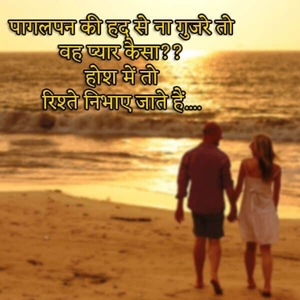 first love shayari, romantic love quotes in hindi, love wallpapers with messages, short love shayari, sweet love letter to my girlfriend in hindi, quotes on love in hindi, hindi shayari love, love shayari for gf in hindi, love shayari english, love status english, two line love shayari in hindi, best love shayari, love status 2 line