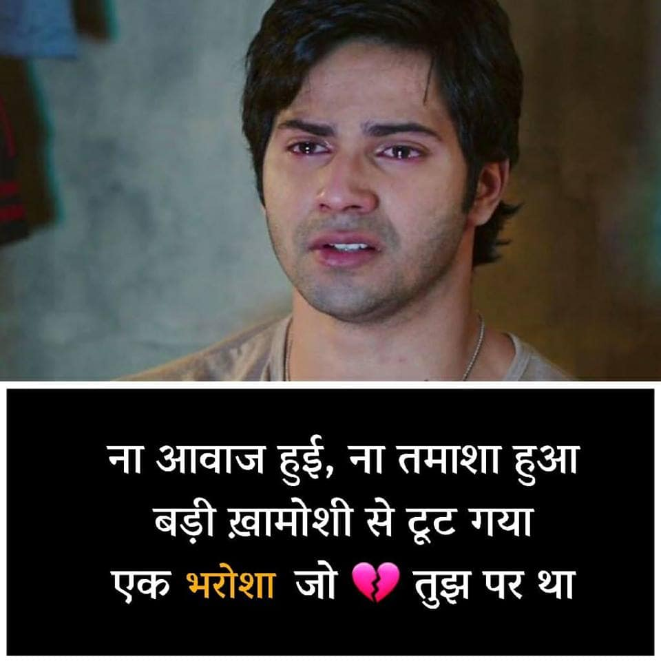 2 line sad shayari hindi, sad shayari in hindi, sad status in hindi, sad shayari wallpaper, sad love quotes in hindi, hindi shayari love sad