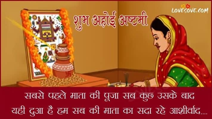 Ahoi ashtami wishes images, Happy ahoi ashtami wishes, Ahoi ashtami greeting card, Ahoi ashtami wishes in hindi, अहोई अष्टमी बधाई सन्देश