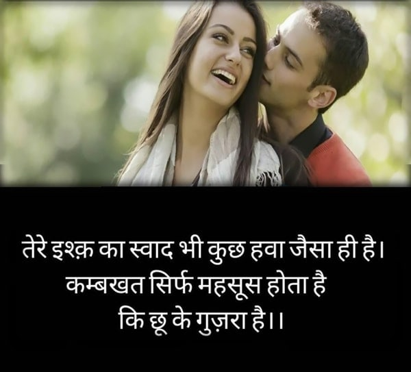 deep love messages for him, love messages for her from the heart, sweet love messages to your girlfriend, love messages in hindi, short love messages, Romantic Love Messages
