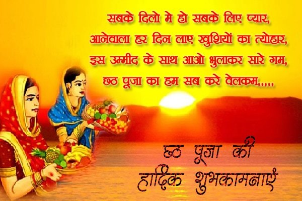 Chhath Puja Mesaages In Hindi, Happy Chhath Puja SMS, happy chhath puja wishes in english, happy chhath puja 2019, Happy Chhath Puja 2019 whatsapp status, chhath puja image hd wallpaper