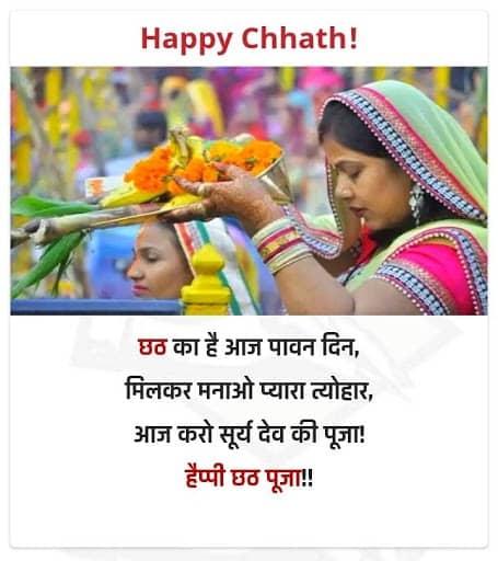 chhath puja ki hardik shubhkamnaye, puja status in hindi, fb status chhath puja, chhath puja status for facebook, chhath puja 2019 shayari