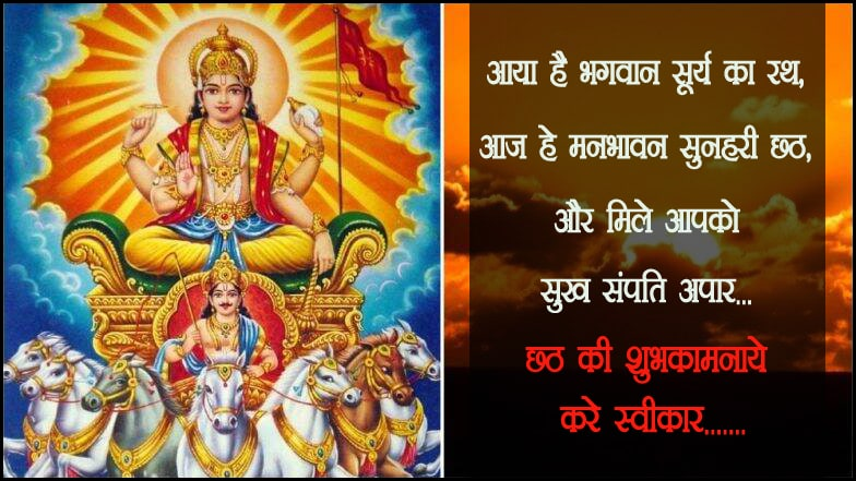 Images for chhath puja wishes in hindi, Chhath puja 2019 wishes whatsapp status, Chhath Puja Wishes in Hindi, Happy Chhath Puja 2019 Wishes Messages, chhath puja 2019 wishes in hindi facebook, chhath puja 2019