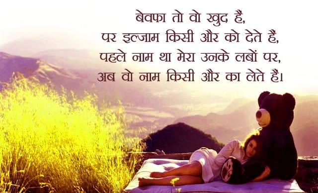 pyar me dhoka status, pyar me dhoka dene wali shayari, pyar me dhoka status in hindi, love dhoka shayari, sad dhoka image, pyar me dhoka shayari hindi, shayari dhoka, dhoka sms, sad dhoka status, dhoka status hindi