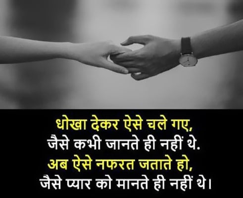 dhoka shayari, dhoka status, dhoka shayari in hindi, dhoka shayari hindi, dhoka status in hindi, Dhoka shayari, pyar me dhoka shayari, love dhoka status, pyar me dhoka status