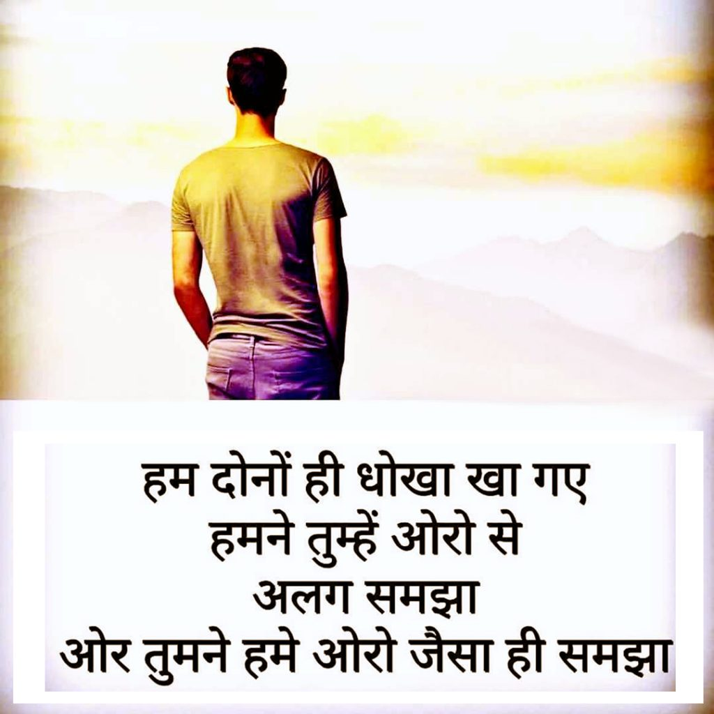 dhoka status hindi, dhoka shayari with images, dhoka sms hindi, dhoka shayri in hindi, dhoka photo gallery, dhoka shayari 2 lines, dhoka image, dhoka quotes in hindi, dard shayari pyar dhoka, pyar mein dhoka status