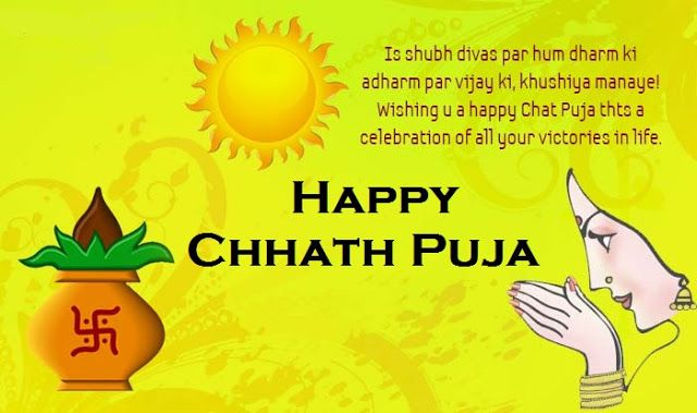 chhath puja fb status in hindi, छठ पूजा की हार्दिक शुभकामनाएं, छठ पूजा की फोटो, छठ पूजा 2019, छठ पूजा स्टेटस इन हिंदी, छठ पूजा विशेस