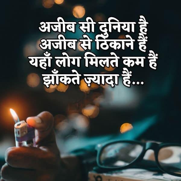 emotional motivational quotes in hindi, Hindi Motivational Quotes and Thoughts, hindi motivational quotes, best motivational love quotes in hindi, two line motivational quotes in hindi