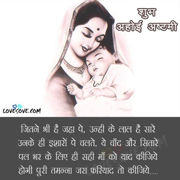 Ahoi ashtami wishes images, Happy ahoi ashtami wishes, Ahoi ashtami greeting card, Ahoi ashtami wishes in hindi, अहोई अष्टमी बधाई सन्देश, अहोई अष्टमी शुभकामना सन्देश