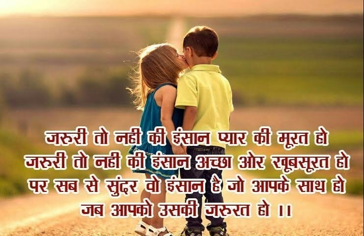 love lines in hindi, romantic lines in hindi, heart touching lines, most touching love messages, deep love messages for her, love messages for wife