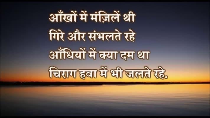 motivational shayari, motivational status in hindi 2 line, motivation love shayari, two line motivational shayari, 2 line motivational shayari in hindi font, motivational love shayari in hindi, 2 line motivational shayari