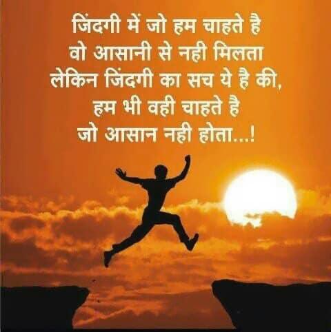 two line motivational shayari, 2 line motivational shayari in hindi font, motivational love shayari in hindi, 2 line motivational shayari, motivation thought, 2 Line Best Hindi english