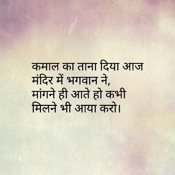 motivational sayri on zindgi in hindi 2 lines, motivational shayari 2 lines, motivational shayari in hindi, motivational thought in hindi, motivational two line shayari