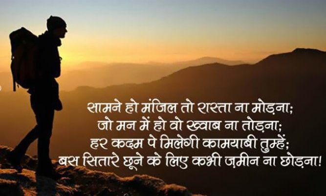 True life hindi line motivational, two line shayari in hindi on life motivational, Motivational thoughts in hindi 2019, motivational thoughts in hindi with pictures