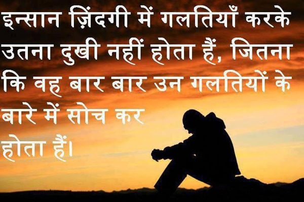 motivational quotes for work, super motivational quotes, Motivational Quotes in Hindi, motivational love quotes hindi