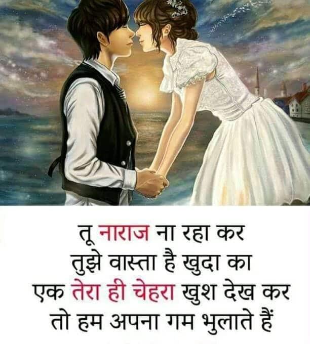 Romantic Shayari, Romantic status